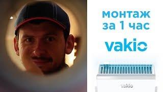 Установка приточно-вытяжной вентиляции VAKIO(, 2017-06-30T02:42:00.000Z)