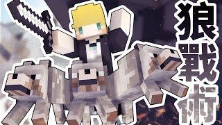 【Minecraft】巢哥實況:第14屆UHC:友情破裂的狼戰術--!【當個創世神】
