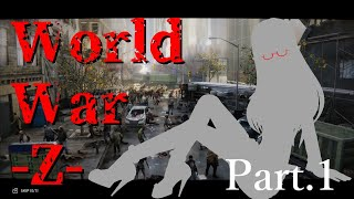 【VTuber Levi】Welcome to this Crasy Time -Part.1-【World War Z】