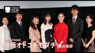 登壇ゲスト:舞台挨拶:徳永えり(女優)、橋本 淳(俳優)、芦那すみれ...