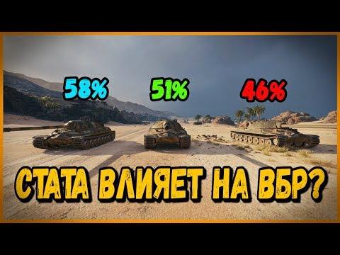 ВЛИЯЕТ ЛИ СТАТИСТИКА НА ВБР в World Of Tanks