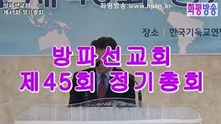 """화평방송 - 방파선교회 """"제45회 정기총회""""  (202…"""