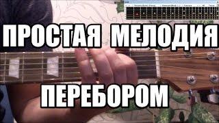 Простая мелодия перебором на гитаре. Мелодия № 1. Уроки гитары.