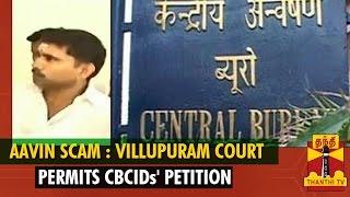 Aavin Scam : Villupuram Court Permits CBCIDs