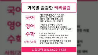 동탄 영어과외 수학과외 동탄신도시 국어 초등 중학생 고…