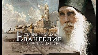 Сталинградское Евангелие Кирилла (Павлова). Фильм второй