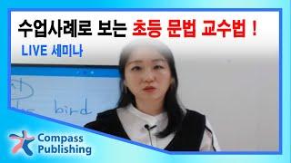 수업사례로 보는 초등 문법 교수법