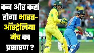 India Vs Australia 1st ODI : When And Where to Watch Live कब और कहां देखें पहला वन-डे