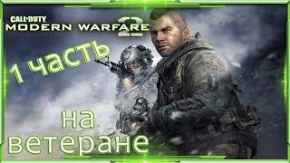 Call of Duty - Modern Warfare 2 .Прохождение  на уровне -ветеран.[1 часть]Д.Д.Б.Т,Командный игрок.