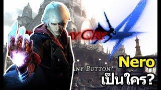 Devil May Cry : Nero เป็นใคร?