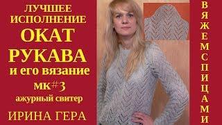 Как вязать рукав и окат рукава в ажурном свитере спицами МК#3 . Ирина Гера