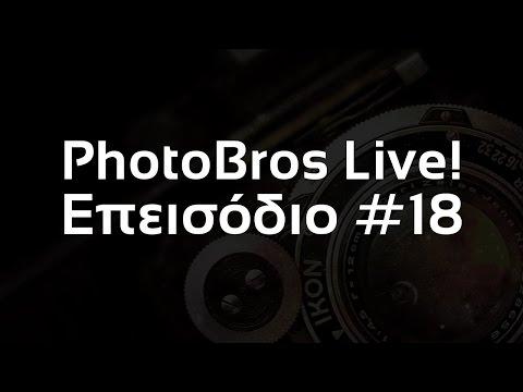 PhotoBros Live #18 - (29-03-2017)