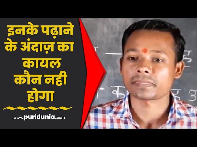 Kumar Vishwas के अंदाज में शिक्षक ने पढाया पाठ, वायरल हो गया वीडियो | Viral Video