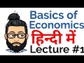 Lecture 1 Basics Of Economics Adam Smith Wealth Of Nations अर थश स त र क म ल ब त In Hindi mp3