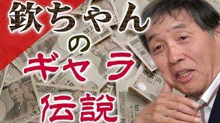 【やりすぎ都市伝説】2008 主題:欽ちゃんのギャラ 語り:設楽統(バナ...