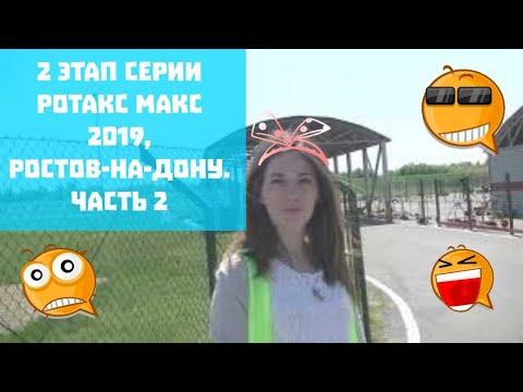 2 этап Серии Ротакс Макс 2019, Ростов-на-Дону. Часть 2