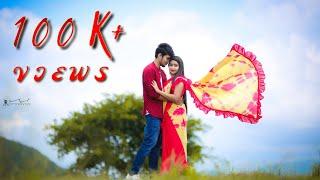Emo Emo Prewedding Song || Best pre wedding song 2020 || Sandeep & Madhu || Vizag - best songs for pre wedding shoot telugu 2021