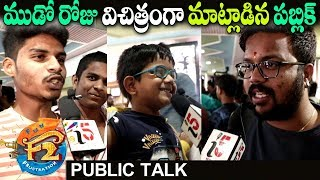 F2 Movie 3rd Day Public Talk | Venkatesh | Varun Tej | #F2PublicTalk | i5 Network