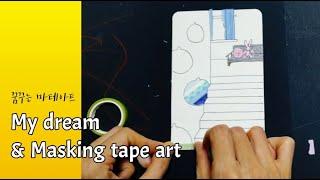 masking tape artㅣ마스킹테이프 일러스트ㅣ집…