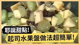 起司水果盤做法簡單口味新鮮!《食全食美》 EP310 焦志方 張淑娟|料理|食譜|DIY