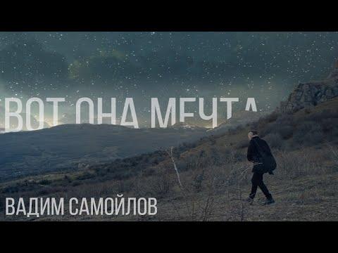 Вадим Самойлов — Вот она мечта (Официальное видео)