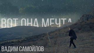 Вадим Самойлов — Вот она мечта