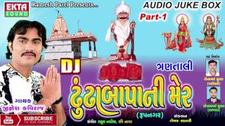 DJ Dhundhabapani Mer Part 1 Jignesh Kaviraj 2017 Tran Tali Dj Mix Gujarati Dj Mix Songs 2017