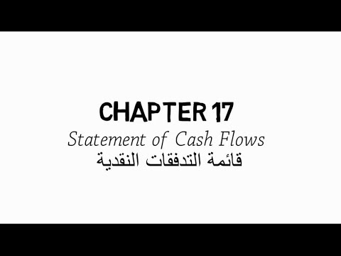 1- Chapter 17: Statement of Cash Flows