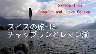 スイスの旅13/29(チャップリンとレマン湖)