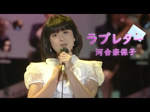 【Mix】ラブレター「Love Letter」- 河合奈保子「Naoko Kawai」