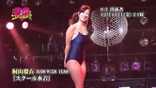 桐山瑠衣 スクール水着 桐山瑠衣 動画 25