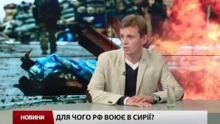 Інтерв'ю: Руслан Бортник про дії Росії в Сирії