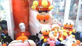 Repeat youtube video UFOキャッチャーぬいぐるみ12個取り!!  アンパンマン Crane Game Claw Machine win Japan plushie Anpanman
