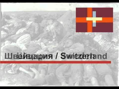 Страны признавшие геноцид армян