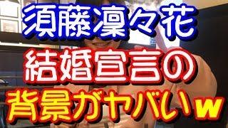 須藤凜々花「自分に正直でいたい」結婚宣言した背景がヤバいwww ご視聴いただき有難うございます。 このチャンネルでは芸能トレンド・ニ.