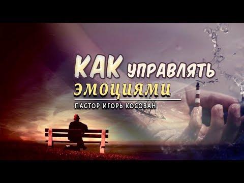 Проповедь - Как управлять эмоциями - Игорь Косован