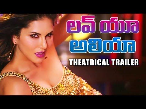Luv U Alia Movie Theatrical Trailer || Ravichandran | Sunny Leone || Latest Telugu Movie 2016