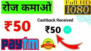 ₹50+₹50 Rs PayTm Cash per Day Best Self Task Earning Apps 2018 No refer New smartphone android app 2