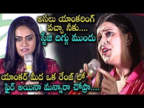 Actress Mannara Chopra Fires On Anchor | Sita Movie Khajuraho Beer Fest | Friday Poster