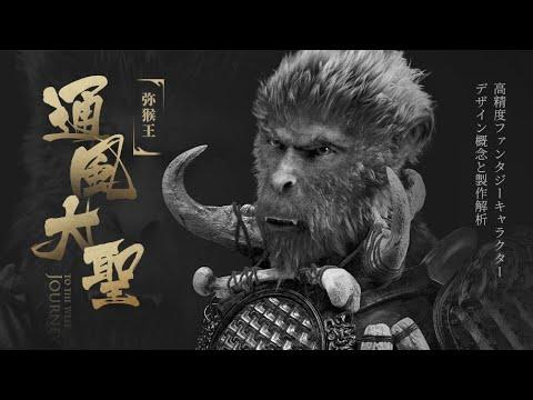 『通風大聖弥猴王』高精度ファンタジーキャラクター デザイン概念と製作解析