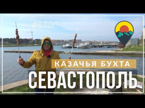 Севастополь. Казачья бухта. Цены на квартиры под шашлык.