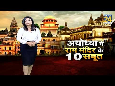Ayodhya में Ram mandir के 10 सबूत   Top 10 Evidence of Ram Mandir in Ayodhya