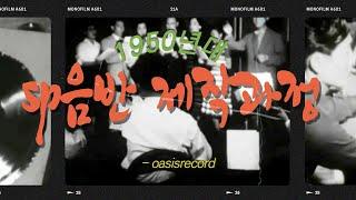 [오아시스레코드] 1957년 오아시스레코드 SP 음반 …