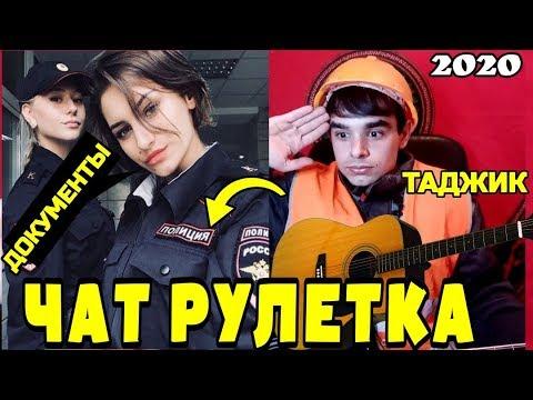 Таджик из стройки удивил Полицейскую Девушку в Чат Рулетки-ШОК!Угадай мелодию Таджикв ЧатРулетке#1