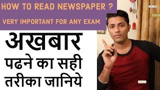 3 Secrets Of News Paper Reading || How To Read News Paper Effectively ?