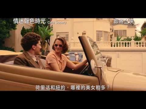 情迷聲色時光 (Café Society)電影預告