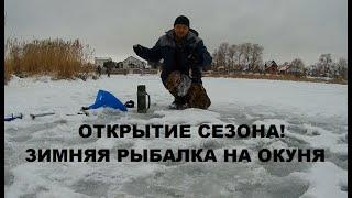 Зимняя рыбалка на окуня Первый лёд Открытие сезона 2019 2020