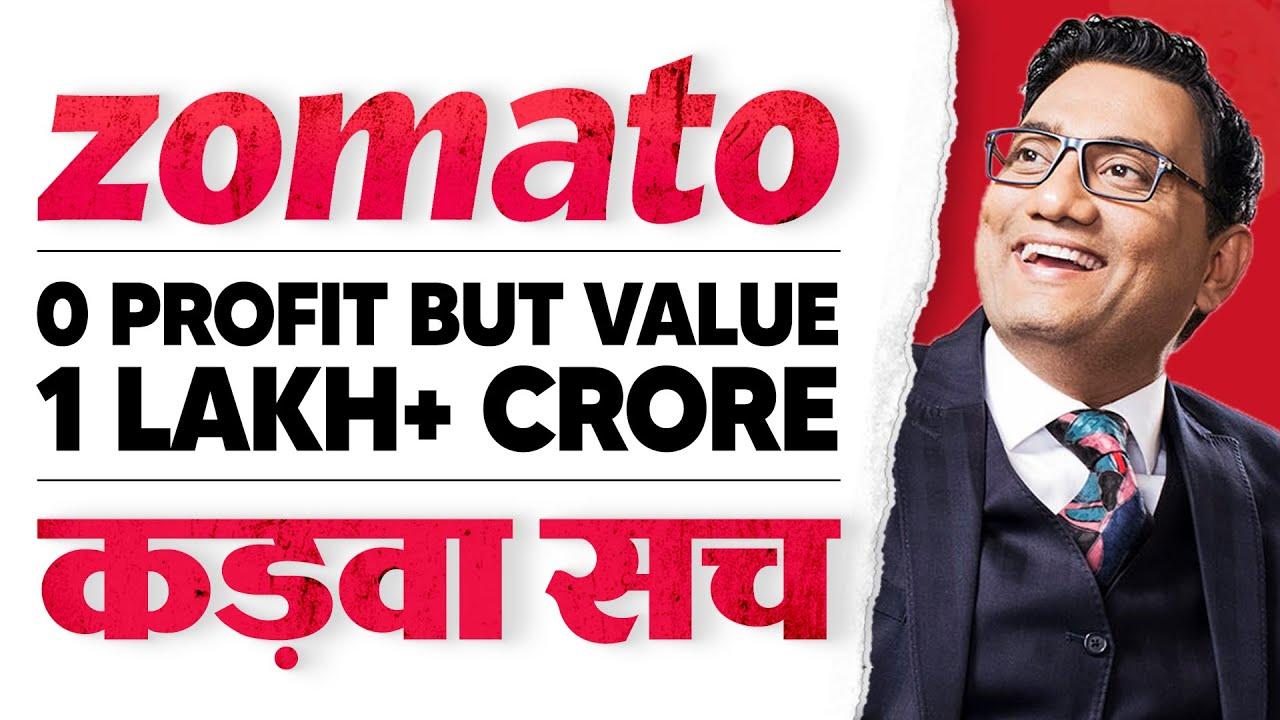 Zomato | 0 Profit but Value 1 Lakh+ Crore | कड़वा सच | Dr Ujjwal Patni