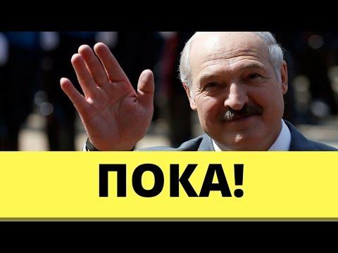 Лукашенко хочет тихо уйти в 2020 году? НИН #13