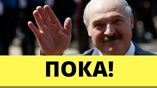 НУ И НОВОСТИ! Лукашенко хочет тихо уйти в 2020 году?